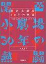 関西小劇場30年の熱闘 [ 九鬼葉子 ]