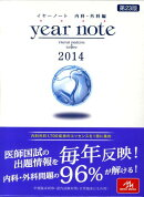 year note(2014 内科・外科編)