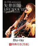 "【先着特典】矢井田瞳 LIVE TOUR ""15"" COMPLETE EDITION -the 15th anniversary-(ポスター付き)【Blu-ray】"