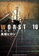 WORST(10)新装版