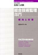 技術士試験総合技術監理部門傾向と対策(2014年度)