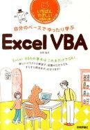 自分のペースでゆったり学ぶExcel VBA