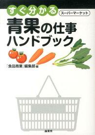 すぐ分かるスーパーマーケット青果の仕事ハンドブック [ 藤井俊雄 ]