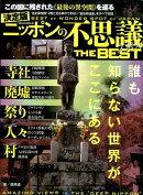 ニッポンの不思議スポットTHE BEST