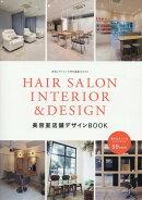 HAIR SALON INTERIOR & DESIGN美容室店舗デザインBOO