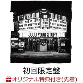 【楽天ブックス限定先着特典】YOUR STORY (初回限定盤 4CD+DVD) (マスキングテープ) [ JUJU ]