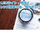 LED拡大鏡 スモリア 3R-SMOLIA-5