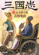 三国志(10(五丈原の巻))
