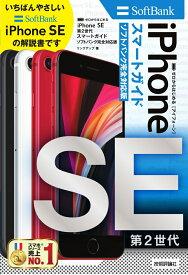 ゼロからはじめる iPhone SE 第2世代 スマートガイド ソフトバンク完全対応版 [ リンクアップ ]