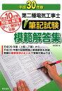 第二種電気工事士筆記試験模範解答集 平成30年版 [ 電気書院 ]