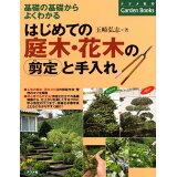 はじめての庭木・花木の剪定と手入れ (ナツメ社のgarden books)