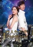 恋人たちの恋愛相対論 DVD-BOX3