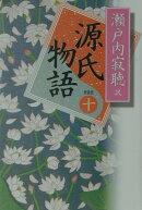 源氏物語(巻10)新装版