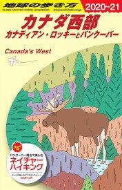 B17 地球の歩き方 カナダ西部 カナディアン・ロッキーとバンクーバー 2020〜2021 [ 地球の歩き方編集室 ]