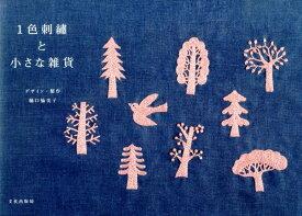 1色刺繍と小さな雑貨 [ 樋口愉美子 ]