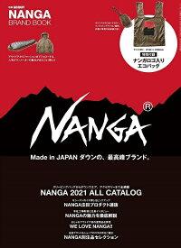 NANGA BRAND BOOK (ニューズムック 別冊GOOUT)