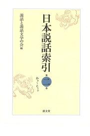 日本説話索引(第二巻) かき~こうひ [ 説話と説話文学の会 ]