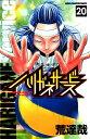 ハリガネサービス(20) (少年チャンピオンコミックス) [ 荒達哉 ]
