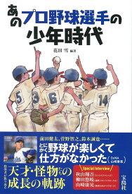 あのプロ野球選手の少年時代 [ 花田 雪 ]