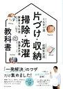 片づけ・収納・掃除・洗濯の教科書