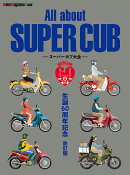 All about SUPER CUB改訂版