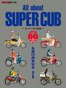 All about SUPER CUB改訂版 スーパーカブ大全 生誕60周年記念改訂版 スーパーカブのすべて (Motor magazine mo…
