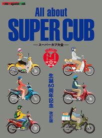 All about SUPER CUB改訂版 スーパーカブ大全 生誕60周年記念改訂版 スーパーカブのすべて (Motor magazine mook)