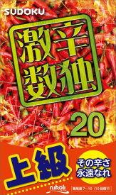 激辛数独(20) 上級