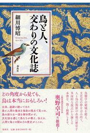 鳥と人、交わりの文化誌 [ 細川 博昭 ]