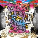 【先着特典】サ上とロ吉とマフラータオル (CD+タオル)<楽天ブックス限定盤>(ステッカー&インストCD)