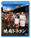 焼肉ドラゴン【Blu-ray】 [ 真木よう子 ]