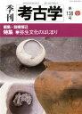 季刊考古学(第138号) 特集:弥生文化のはじまり