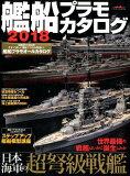 艦船プラモカタログ(2018) (イカロスMOOK)