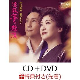 【先着特典】演歌 夢の競演 (CD+DVD)(A5クリアファイルサイズ) [ 市川由紀乃 福田こうへい ]