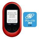 【ポイント10倍】POCKETALK (ポケトーク)携帯型通訳機 グローバル通信(2年)付き レッド W1PGR