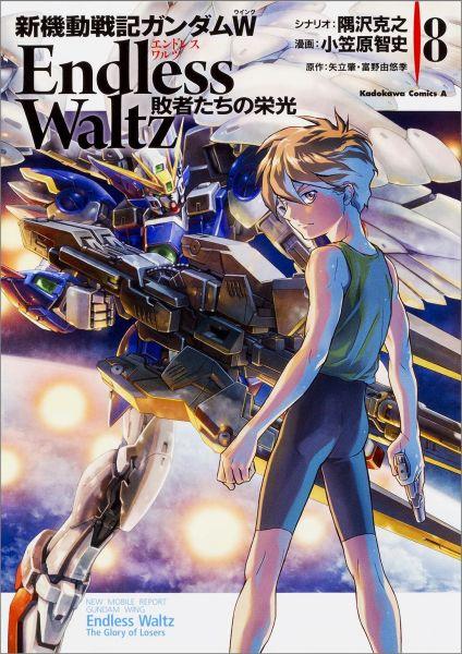 新機動戦記ガンダムW Endless Waltz敗者たちの栄光(8) (カドカワコミックスA) [ 隅沢克之 ]