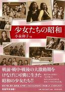 【バーゲン本】少女たちの昭和