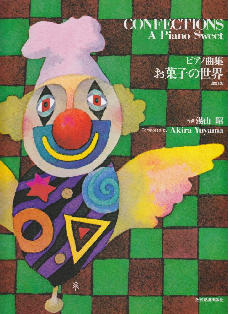 湯山昭/お菓子の世界改訂版 ピアノ曲集 [ 湯山昭 ]