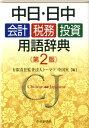 中日・日中会計・税務・投資用語辞典第2版 [ トーマツ(監査法人) ]