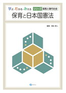 保育と日本国憲法