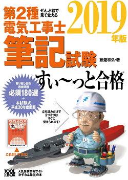 ぜんぶ絵で見て覚える 第2種電気工事士筆記試験すい〜っと合格 2019年版