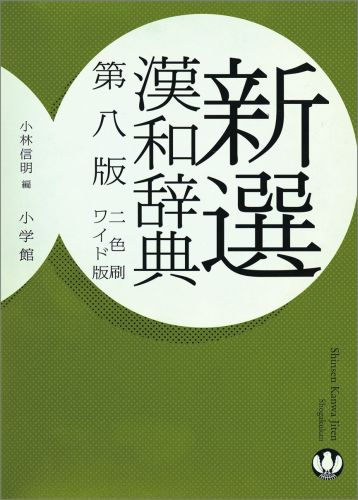 新選漢和辞典第8版 ワイド版 [ 小林信明 ]