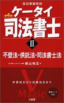 ケータイ司法書士2 第4版