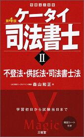 ケータイ司法書士2 第4版 不登法・供託法・司法書士法 [ 森山 和正 ]