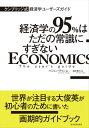 ケンブリッジ式経済学ユーザーズガイド 経済学の95%はただの常識にすぎない [ ハジュン・チャン ]