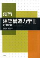 演習建築構造力学(2(不静定編))