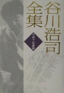 谷川浩司全集(平成11年度版)