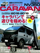 NISSAN NV350 CARAVAN fan(vol.6)