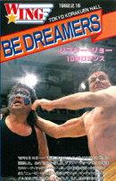 【予約】The LEGEND of DEATH MATCH/W★ING最凶伝説vol.1 BE DREAMERS ジプシー・ジョー10年ロマンス 1992.2.16 東京・後楽園ホール
