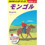地球の歩き方(D14(2020~2021)) モンゴル